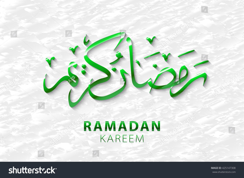 Ramadan greetings arabic script islamic greeting stock illustration ramadan greetings in arabic script an islamic greeting card for holy month of ramadan kareem m4hsunfo Choice Image