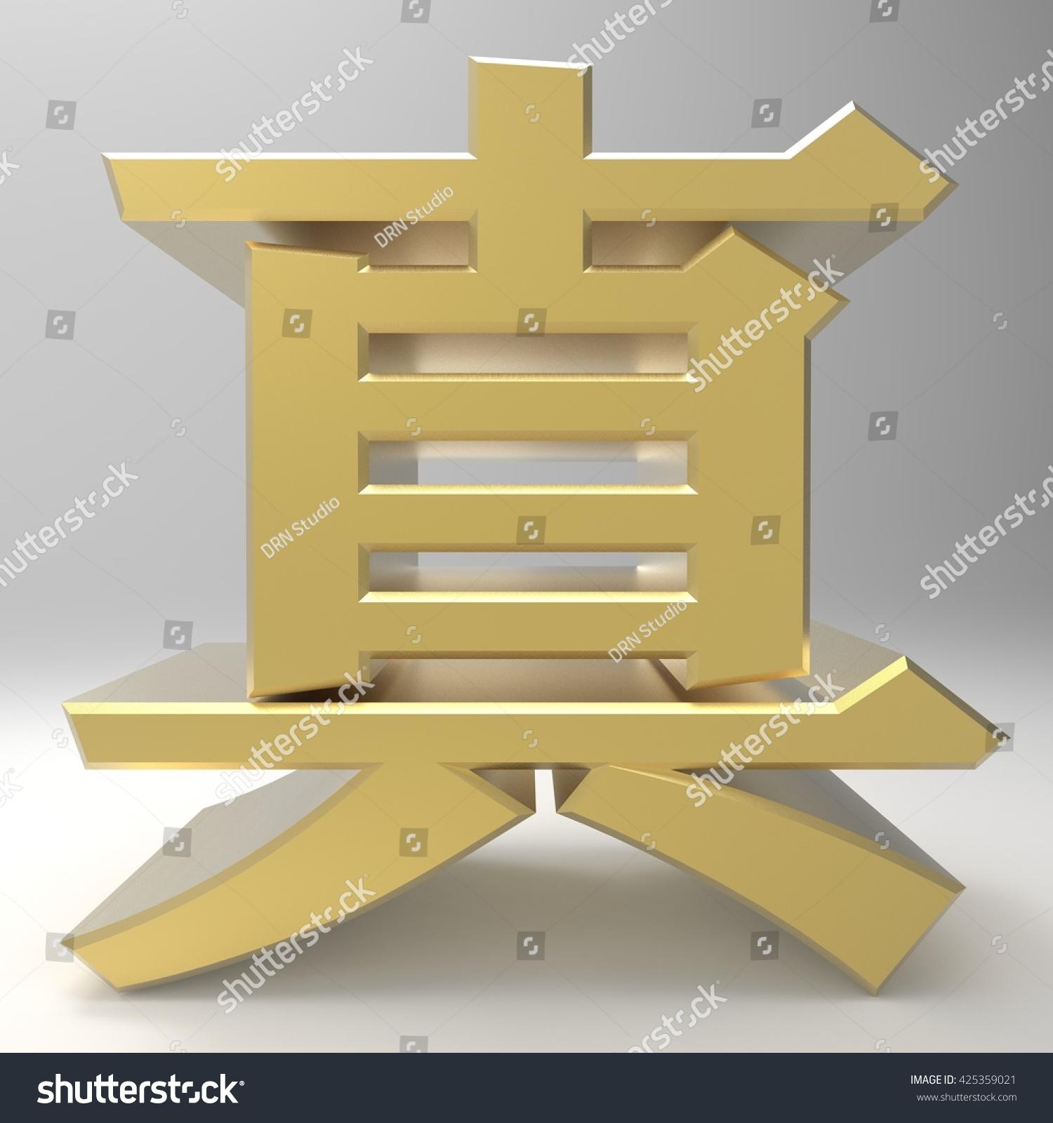 Japanese Kanji Character Truth Pure Genuineness Stock Illustration ...