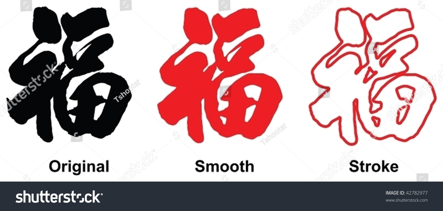 stock-vector-chinese-word-fu-in-vector-42782977.jpg