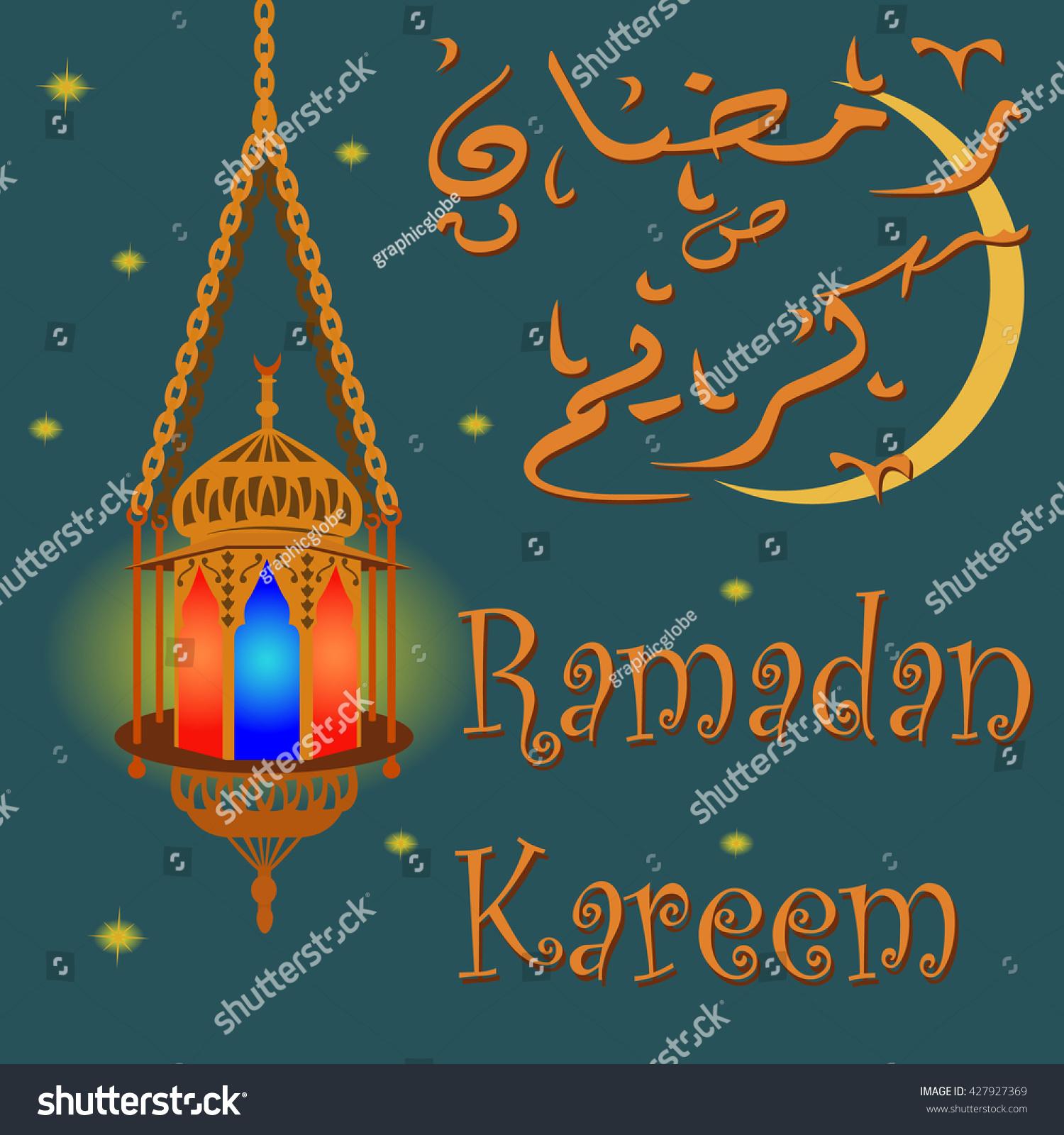Ramadan Kareem Greeting English Arabic Calligraphy Stock Vector