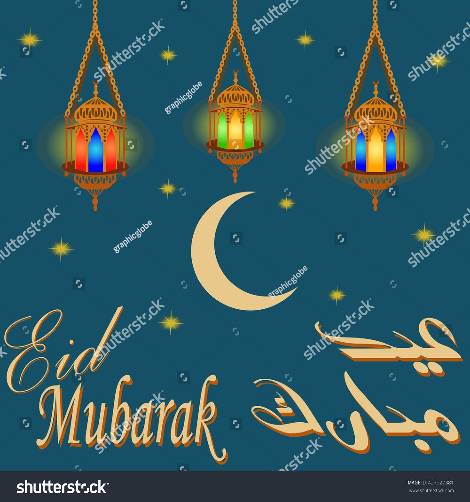 Eid Mubarak Greeting Lanterns English Arabic Stock Vector Royalty