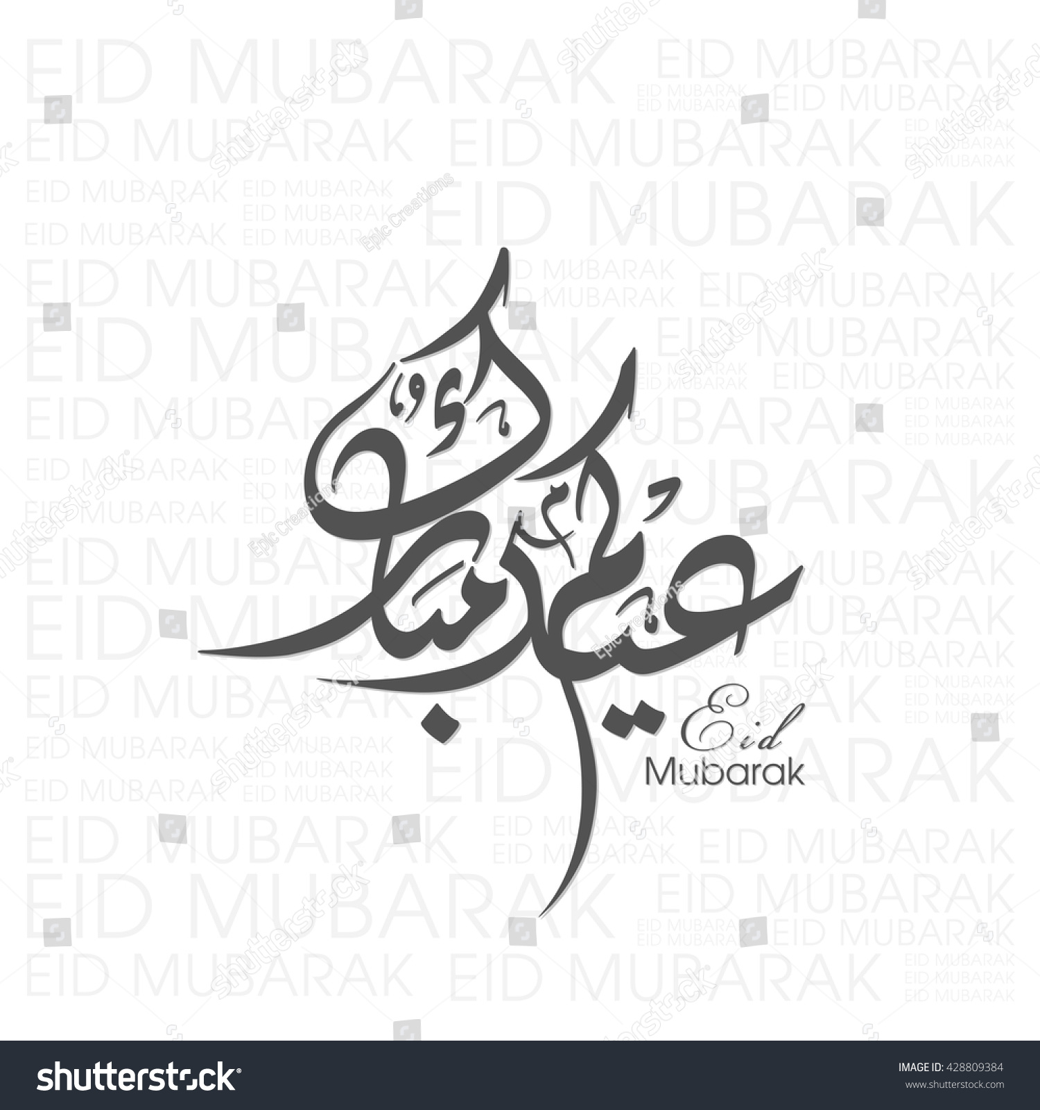 Illustration eid kum mubarak intricate arabic stock vector