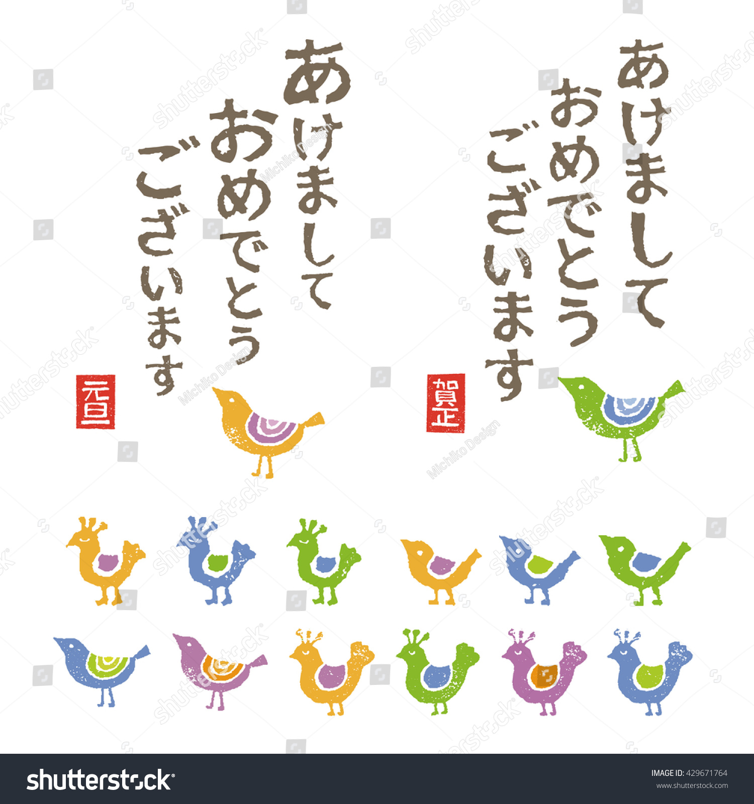 New Year Elements Greeting Words Birds Stock Vector 429671764
