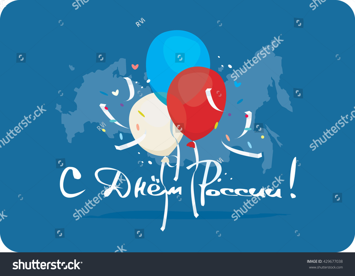 12 June Happy Russia Day National Stock Vector Royalty Free