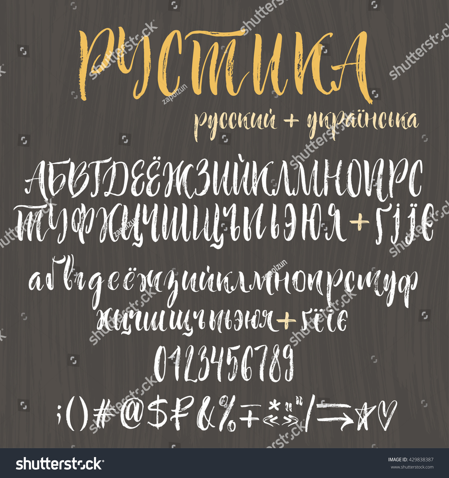 chalk cyrillic alphabet title russian rustic stock vector 429838387 shutterstock. Black Bedroom Furniture Sets. Home Design Ideas