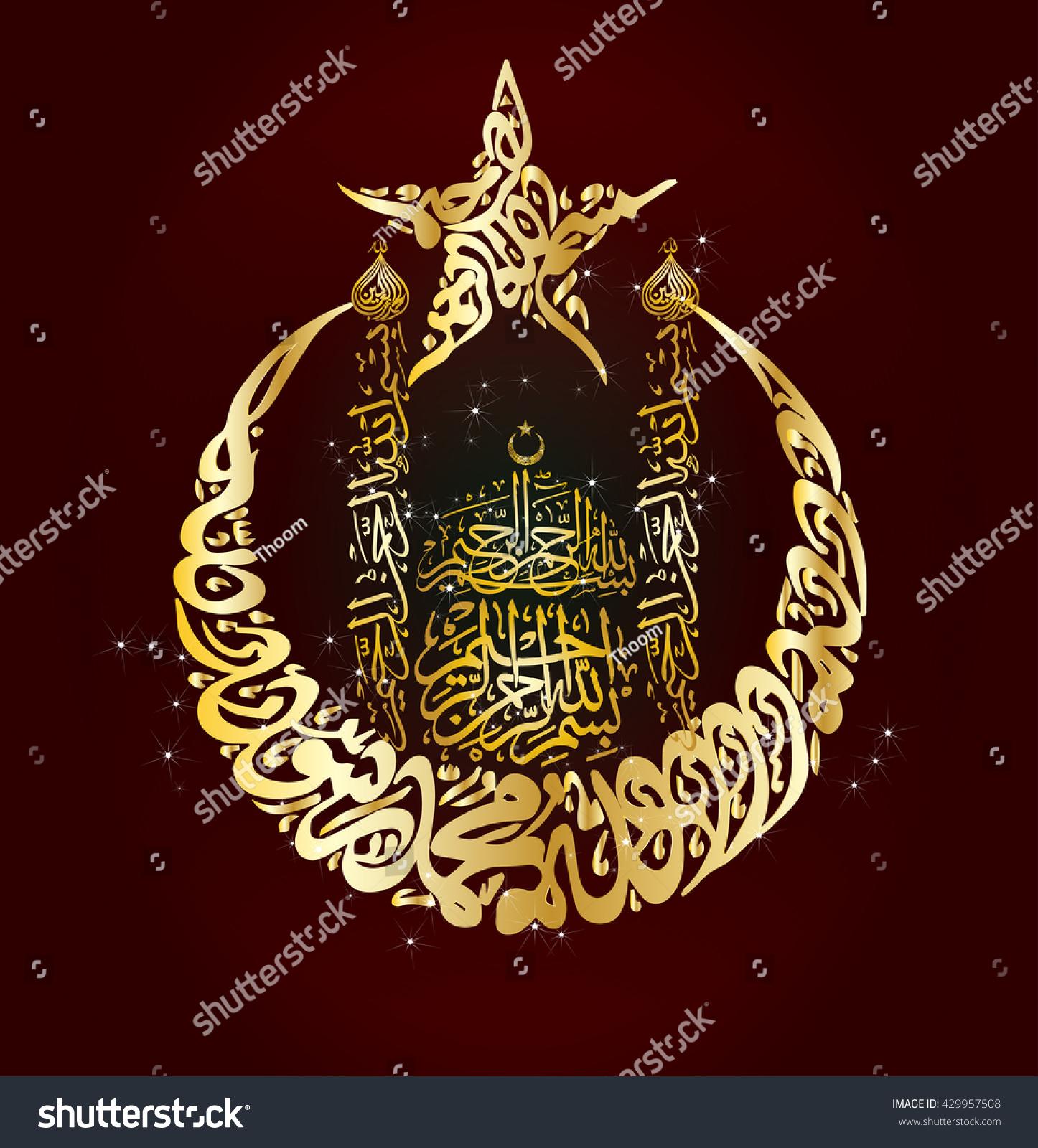 Muslim Islamic Holiday Celebration Greeting Card Stock Vector
