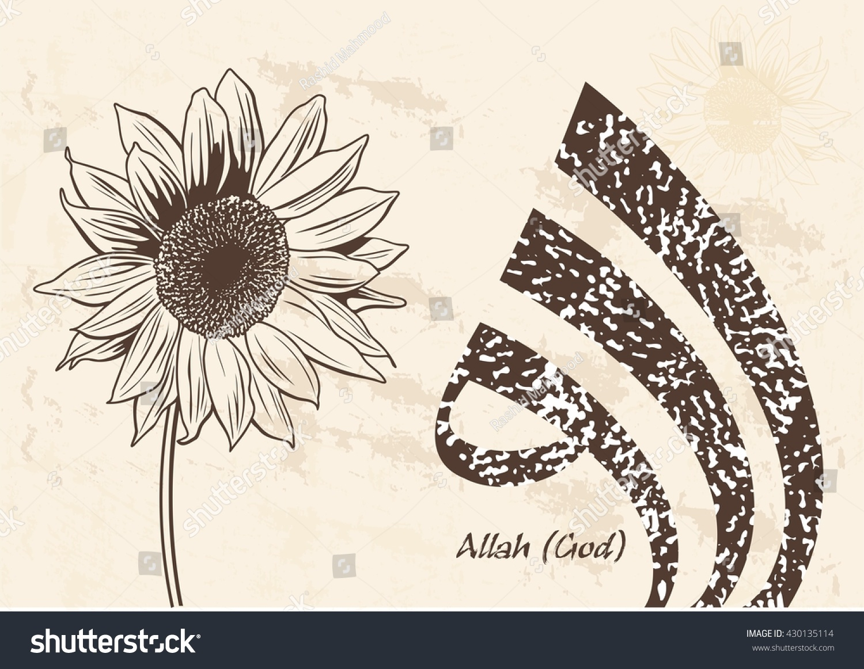 Allah Written Arabic Calligraphy Beautiful Flower Stock Illustration