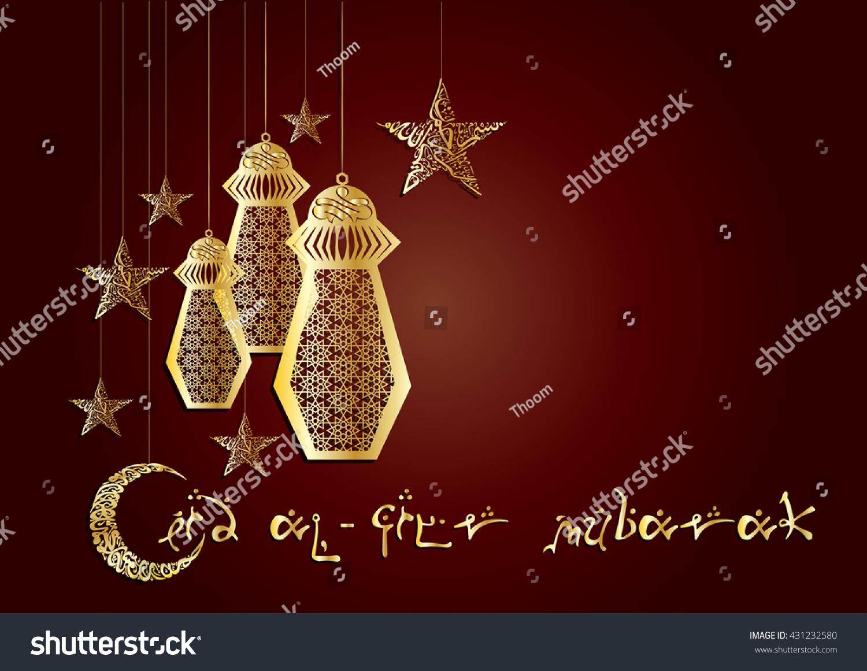Eid Al Fitr Mubarak Muslim Islamic Holiday Stock Vector Royalty