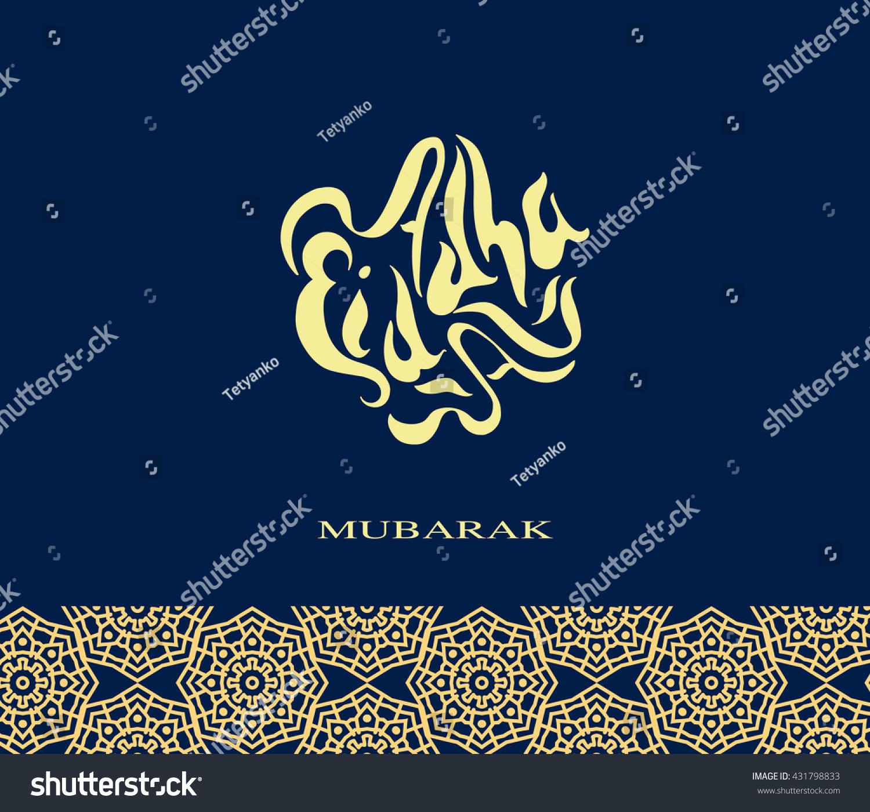 Most Inspiring Hajj Eid Al-Fitr Decorations - stock-vector-muslim-festival-eid-al-adha-eid-al-fitr-eid-mubarak-illustration-vector-holiday-ornament-431798833  HD_105048 .jpg
