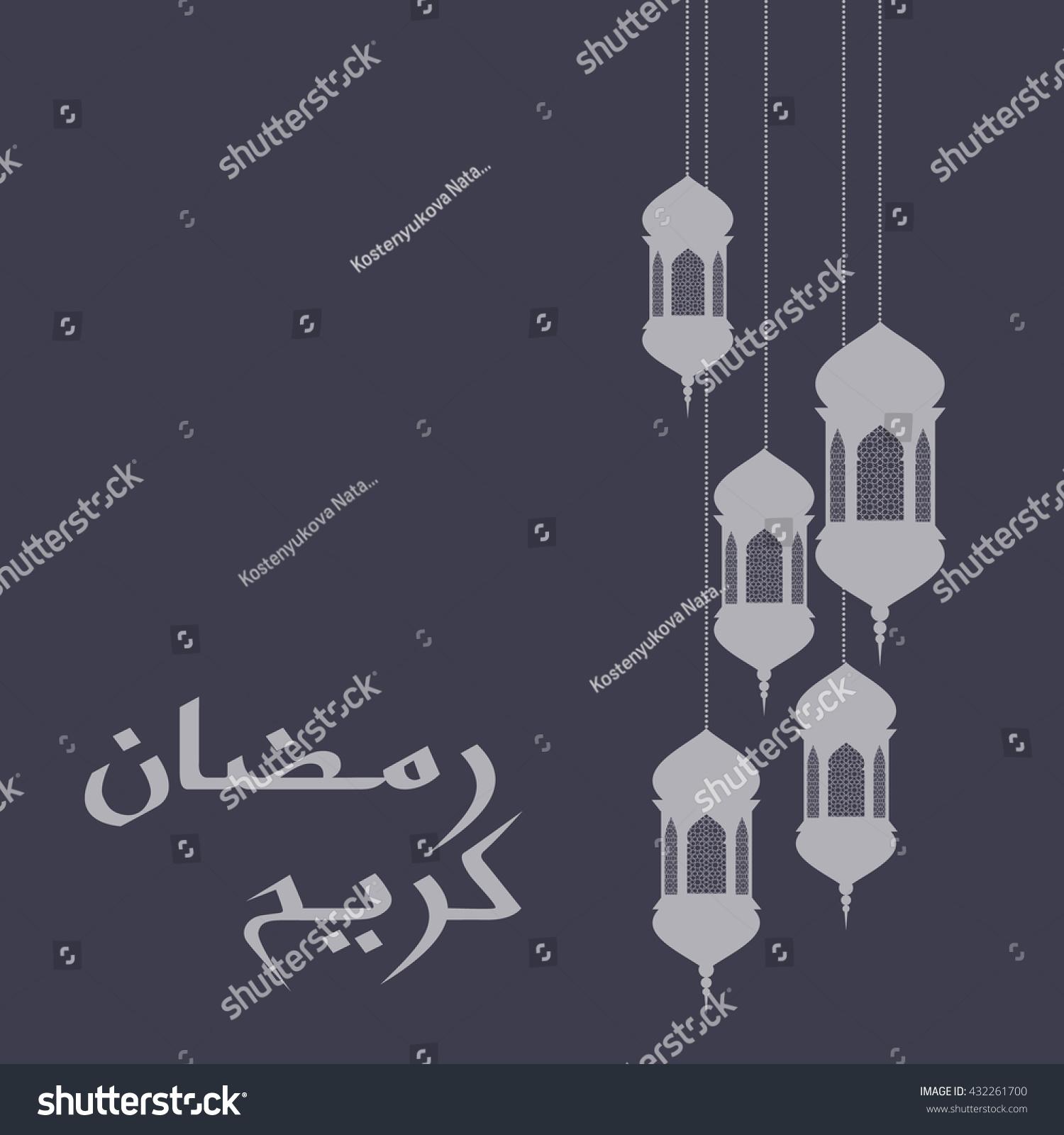 Ramadan greeting card on grey background stock illustration ramadan greeting card on grey background ramadan kareem means ramadan is generous kristyandbryce Image collections