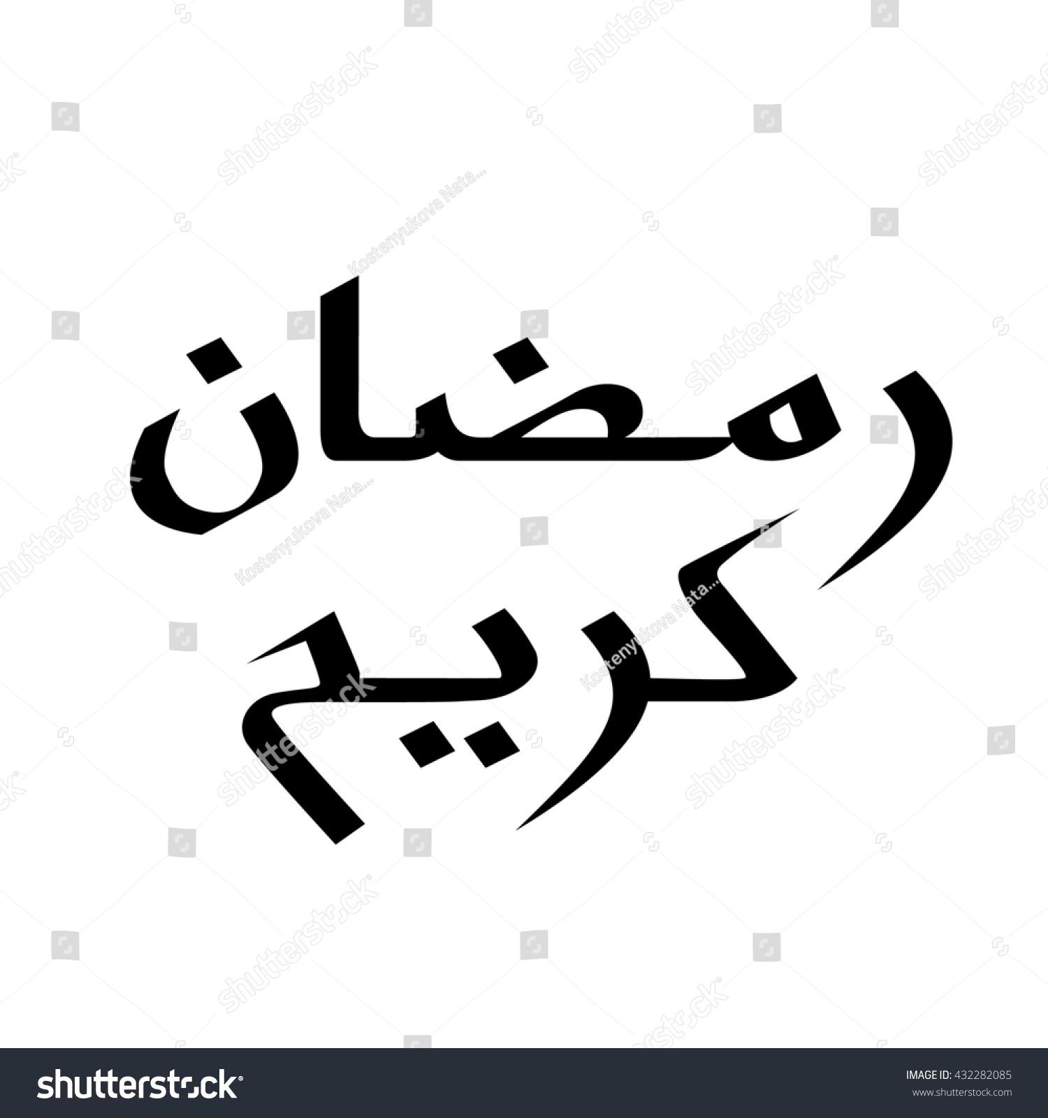 Calligraphy arabic text ramadan kareem ramadan stock illustration calligraphy of arabic text of ramadan kareem ramadan kareem means ramadan is generous buycottarizona