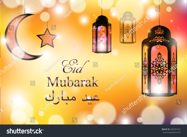 English Translation Eid Mubarak Greeting On Stock Vector Royalty