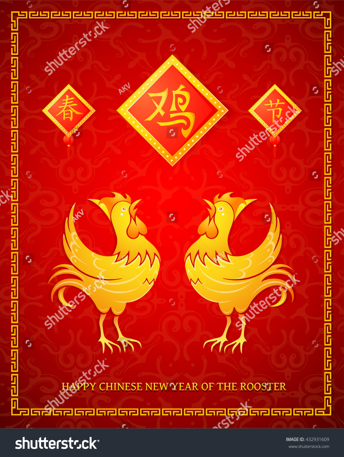 Traditional Greeting Card Design Chinese New Stock Vector Royalty
