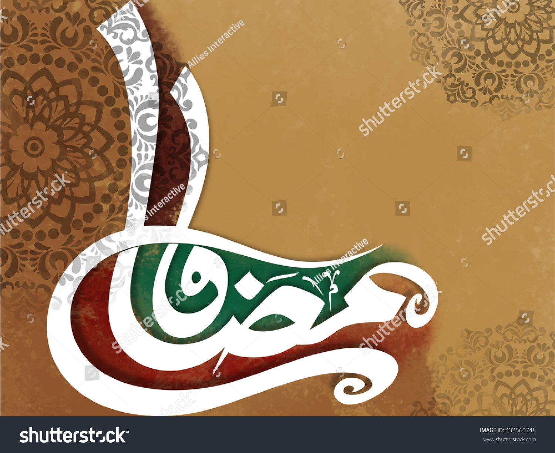 Creative arabic islamic calligraphy text ramadan stock vector