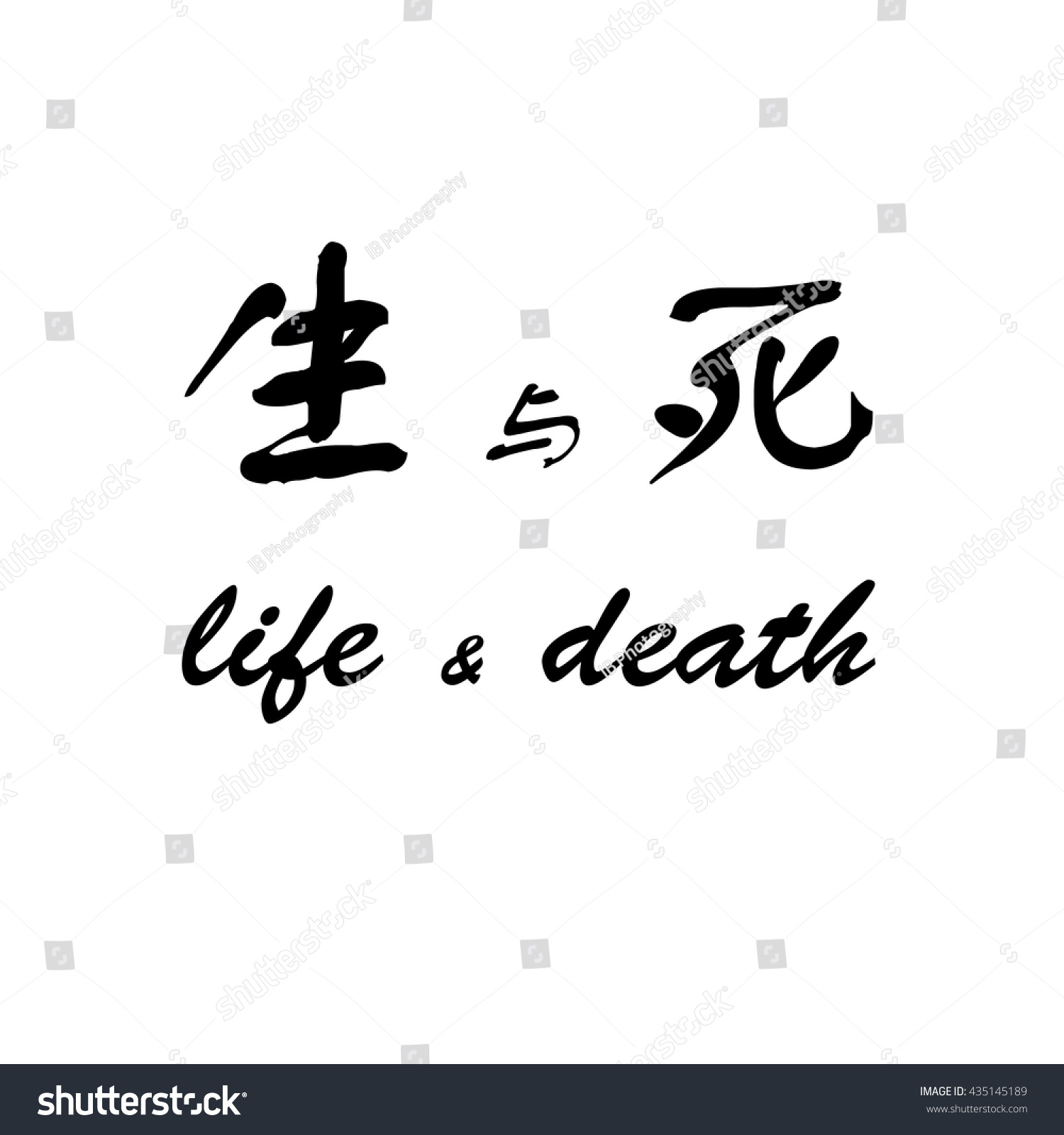 Chinese Characters Life Death On White Stock Vector Hd Royalty Free