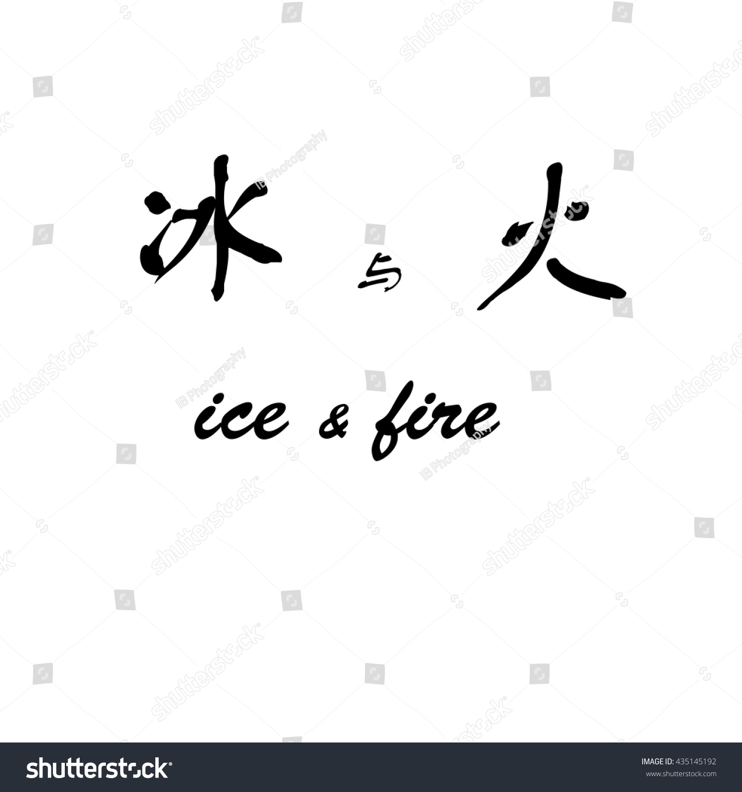 Chinese characters ice fire on white stock vector 435145192 chinese characters of ice fire on white background buycottarizona