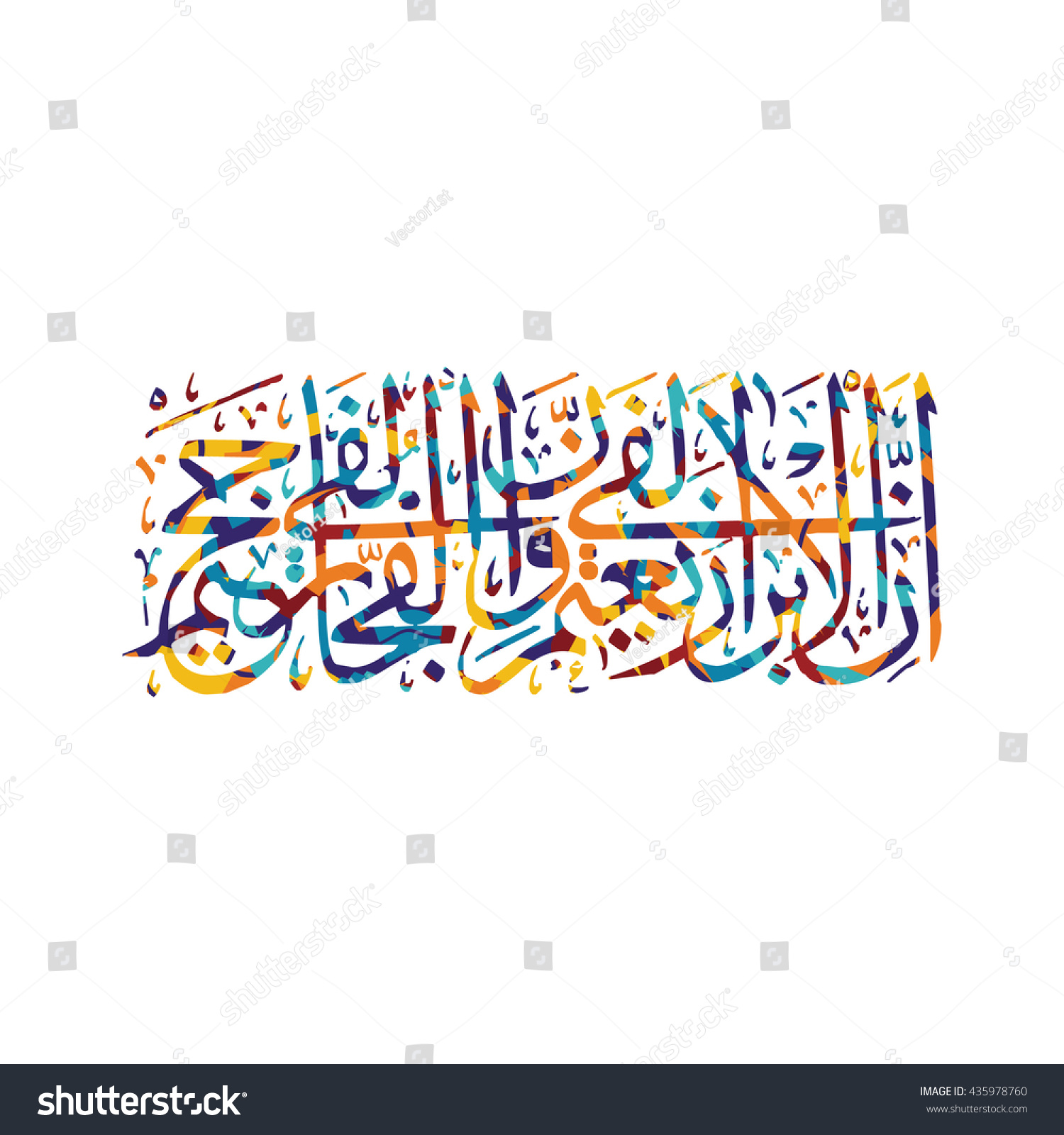 allah the almighty the most But what exactly does believing in allah's infinite beneficence and mercy  which , means: in the name of allah, the most beneficent and most merciful  to say  the name of allah almighty before every endeavour is a sign of.