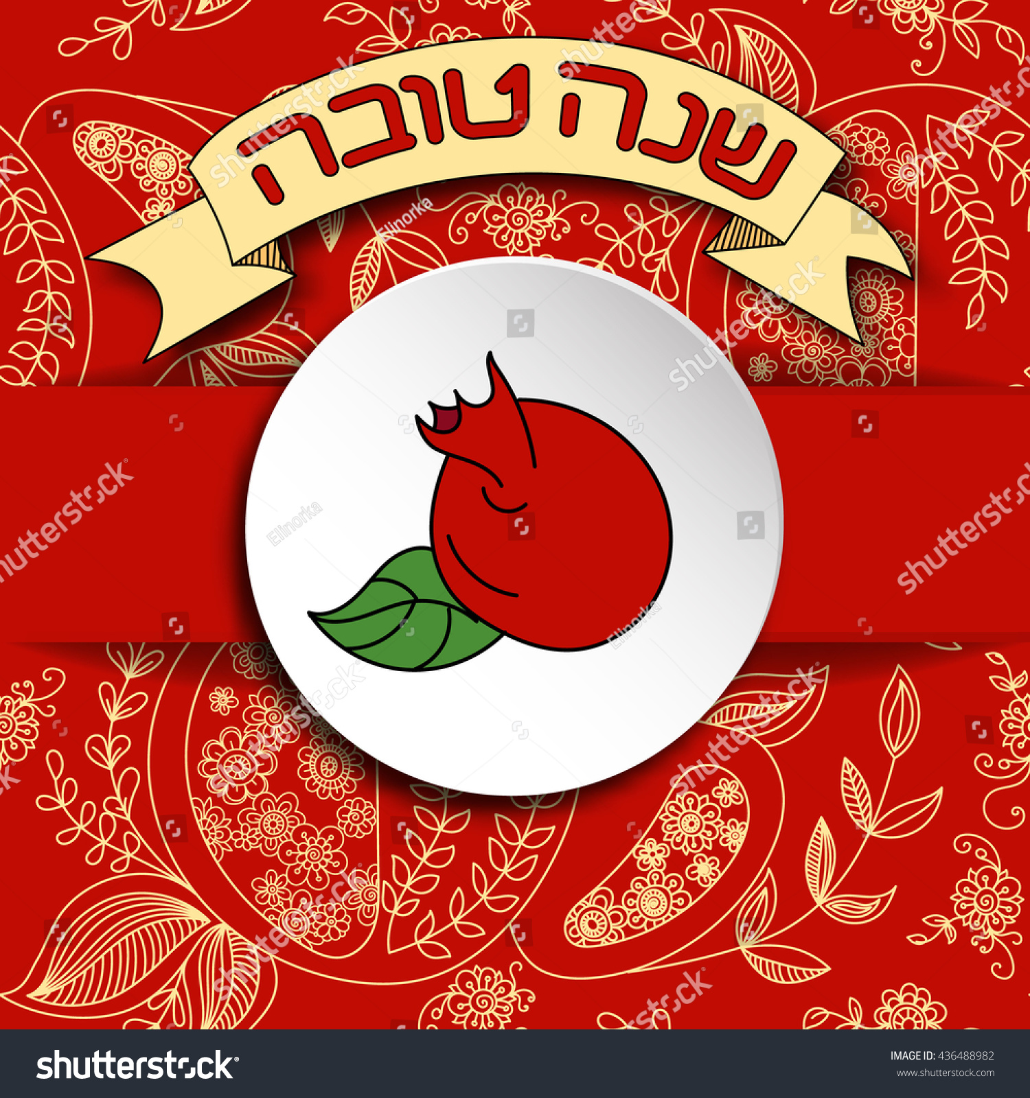 Rosh hashanah jewish new year greeting stock vector 436488982 rosh hashanah jewish new year greeting card hebrew text happy new year kristyandbryce Choice Image