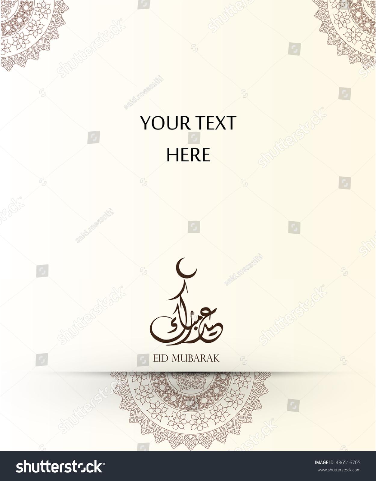 Eid mubarak wishes 2016 eid mubarak stock vector royalty free eid mubarak wishes 2016 eid mubarak messages greetings card eid al fitr m4hsunfo