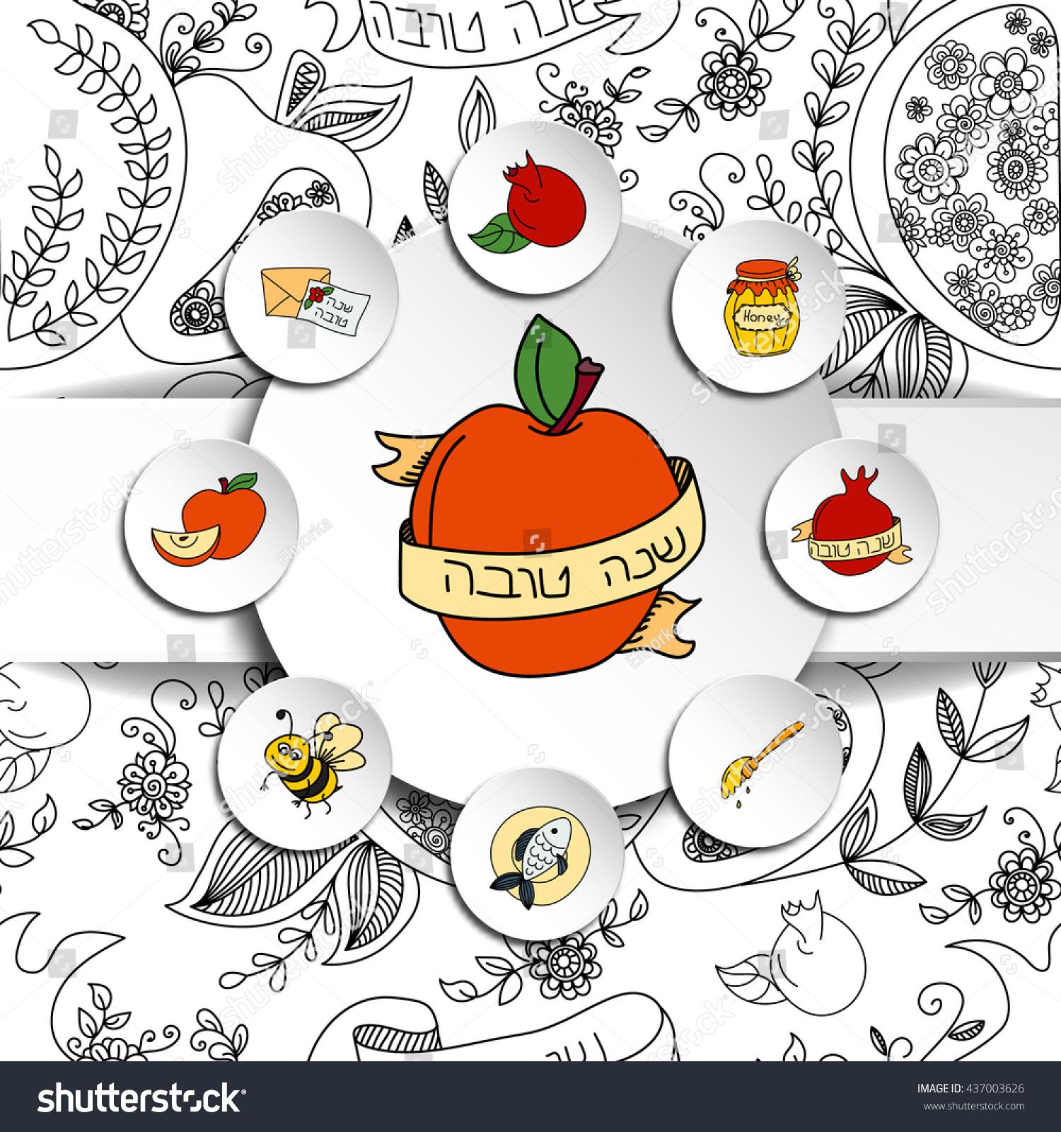 rosh hashanah jewish new year greeting stock vector 437003626