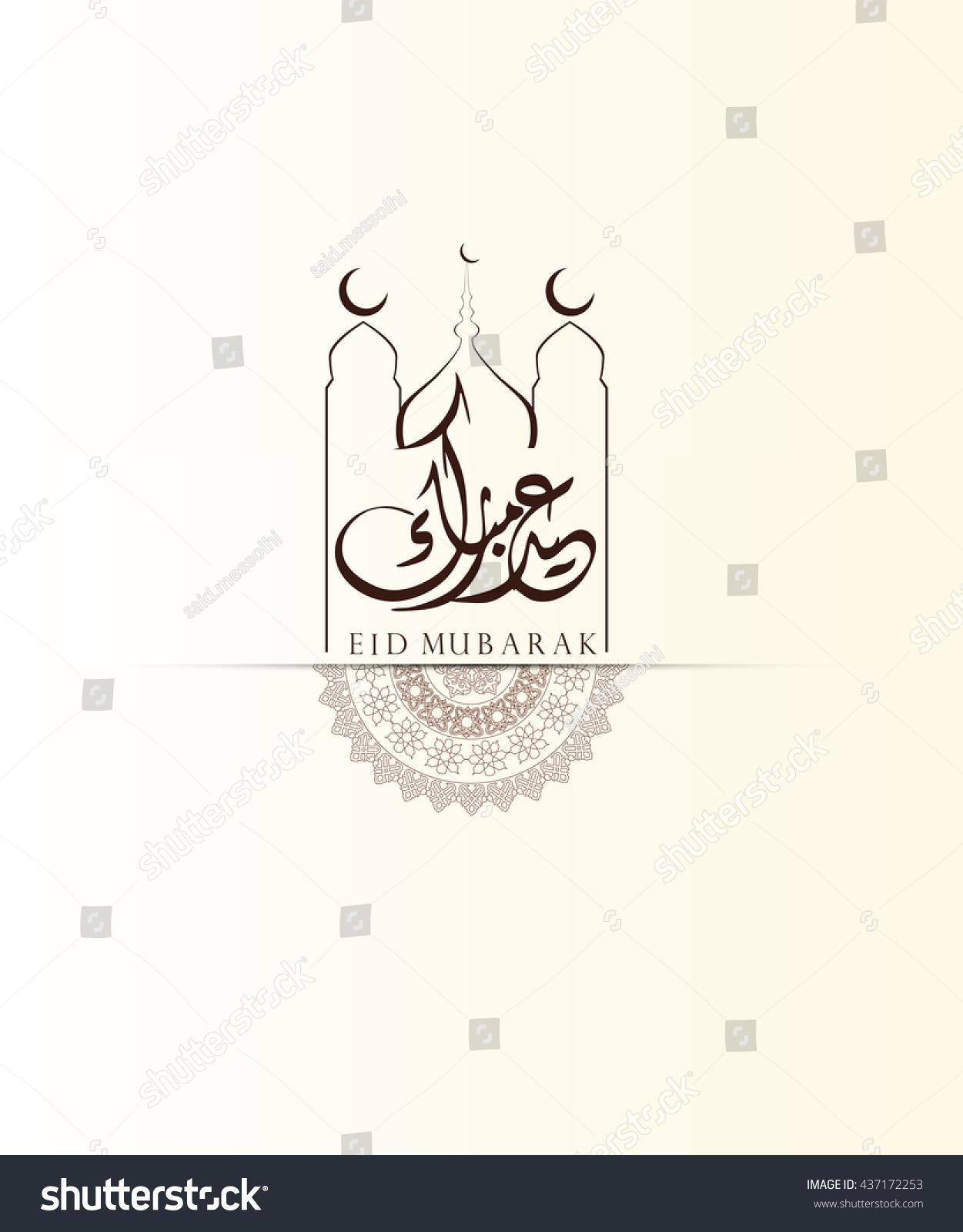 Top Eid Holiday Eid Al-Fitr Greeting - stock-vector-greeting-card-of-holiday-eid-al-fitr-mubarak-with-arabic-geometric-ornament-and-arabic-calligraphy-437172253  Collection_548349 .jpg