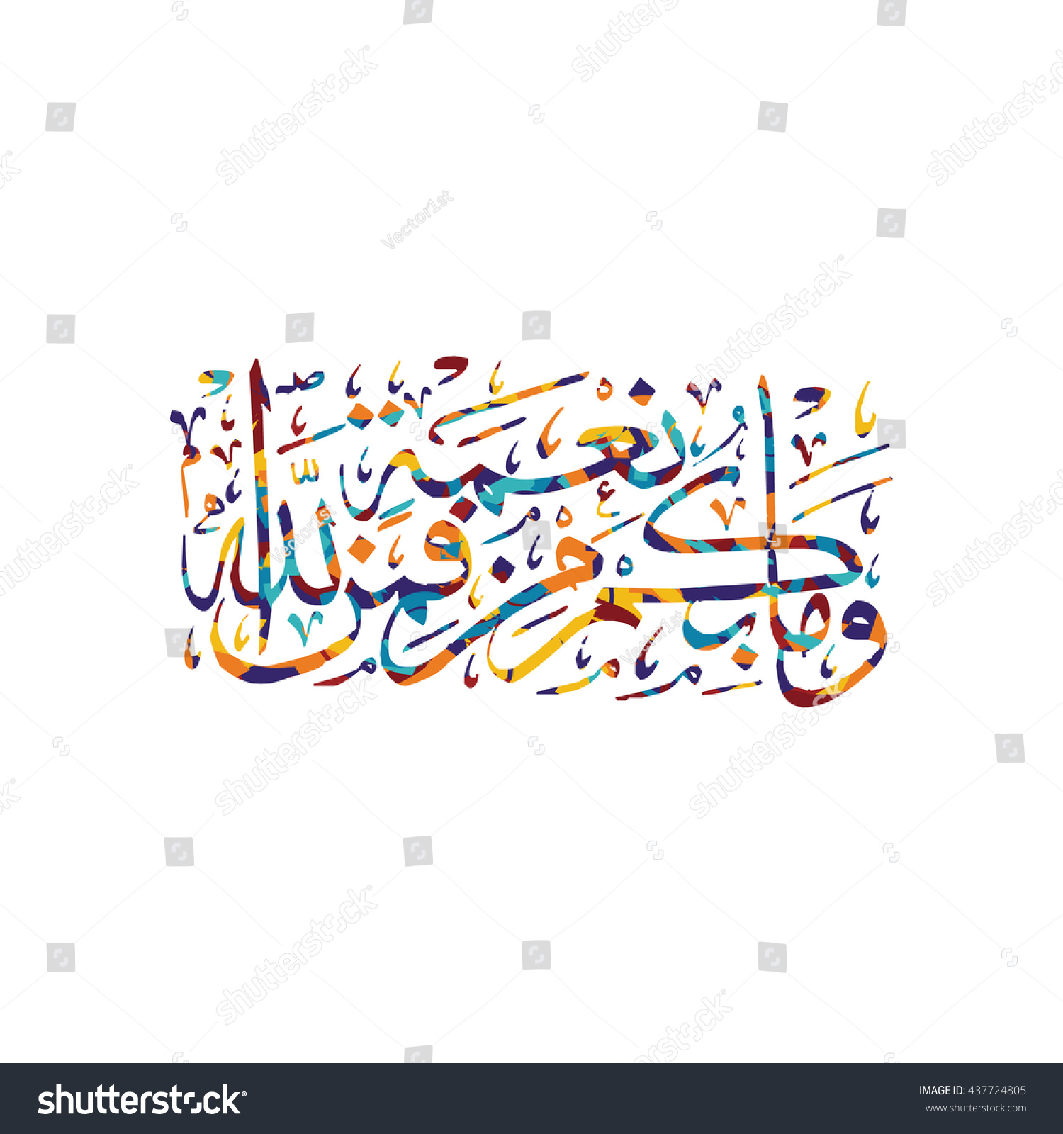 arabic calligraphy almighty god allah most gracious theme muslim faith