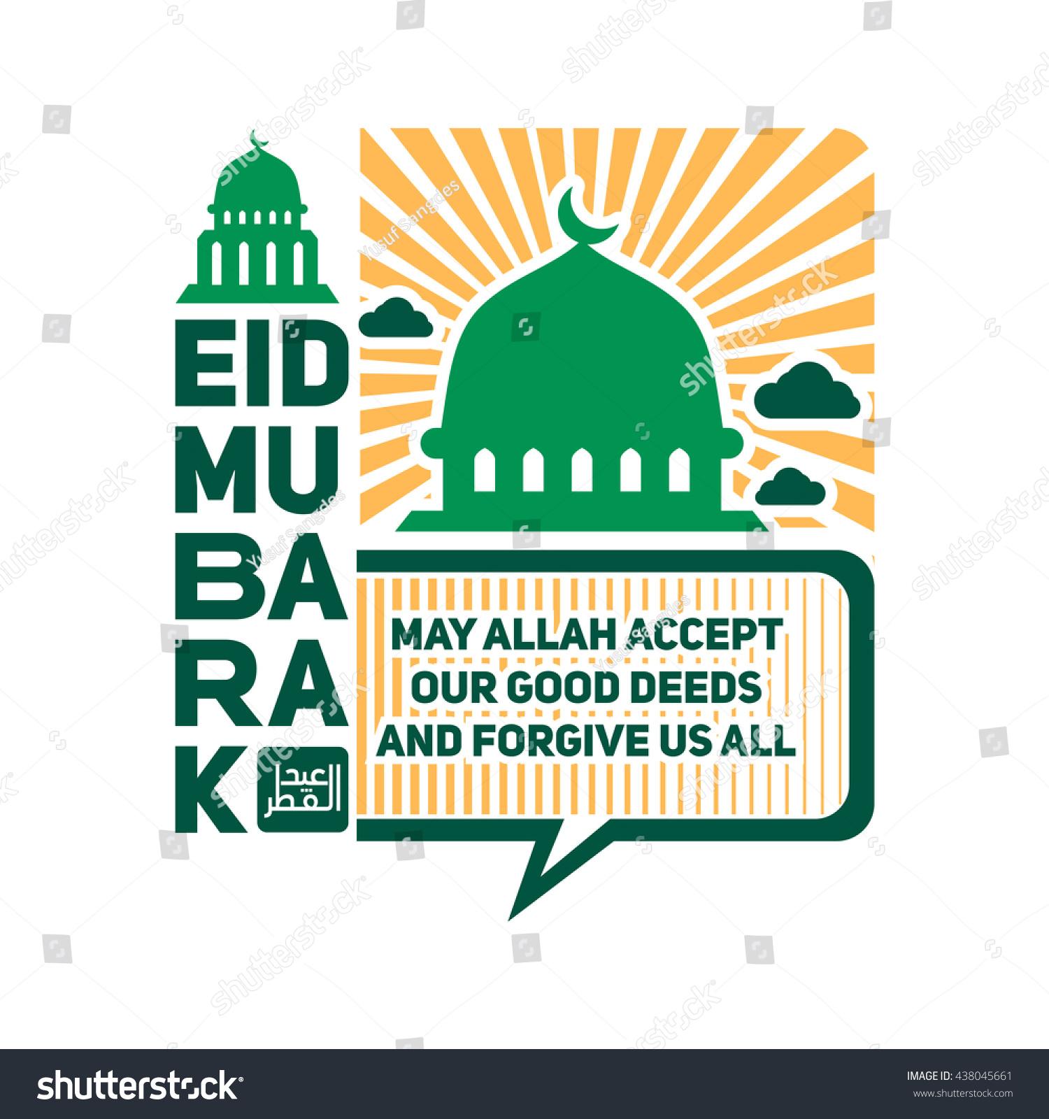 Eid Mubarak Design Islamic Quotes Vector Stock Vector Royalty Free