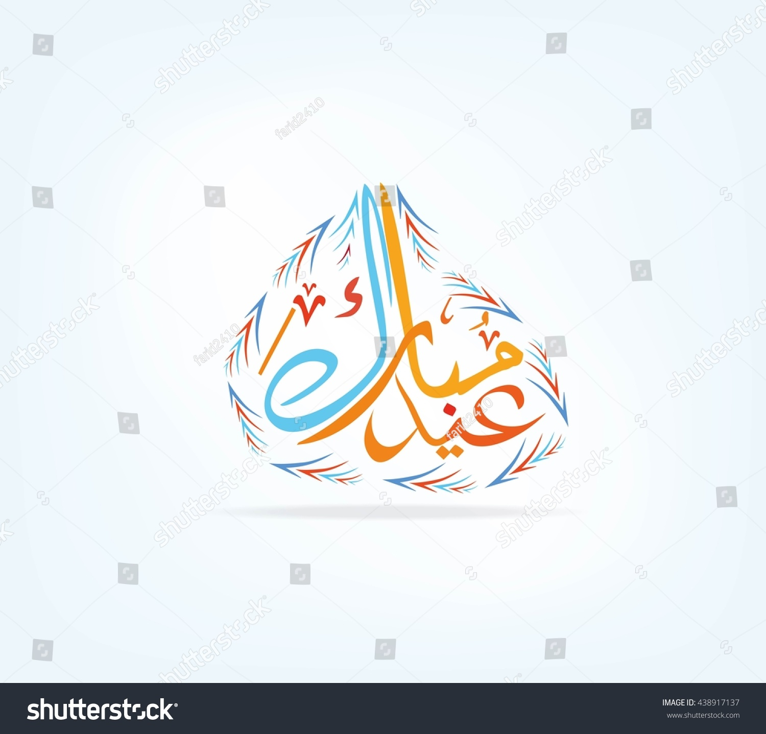 Eid Mubarak Blessed Festival in arabic calligraphy style which is a traditional Muslim greeting during the festivals of Eid ul-Adha and Eid-Fitr Eid Moubarak
