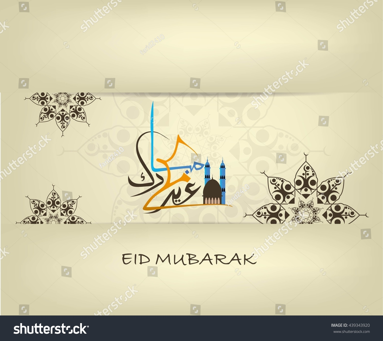 Illustration Eid Mubarak Eid Saeed Beautiful Stock Vector Royalty