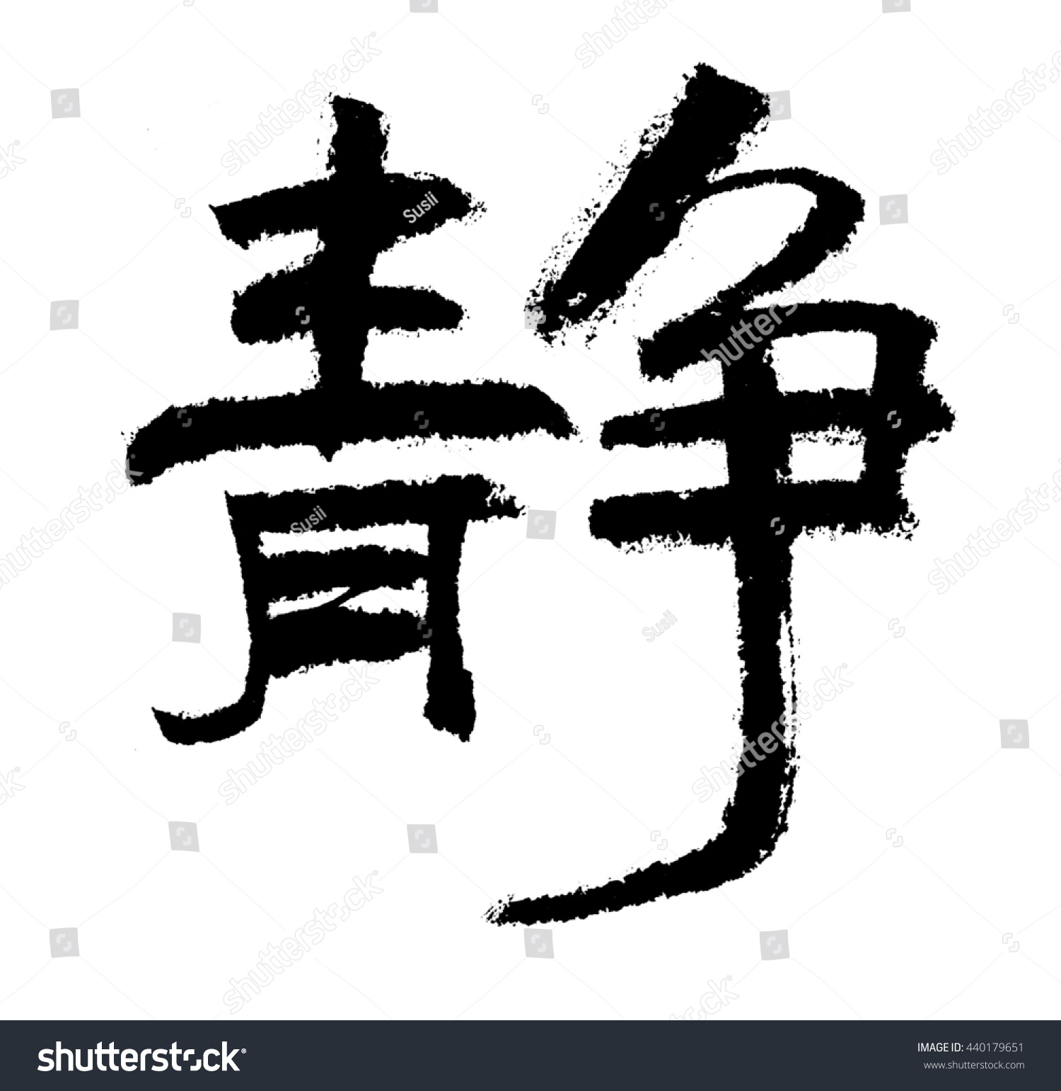 Brush Write Chinese Characters Meaningquiet Peaceful Stock