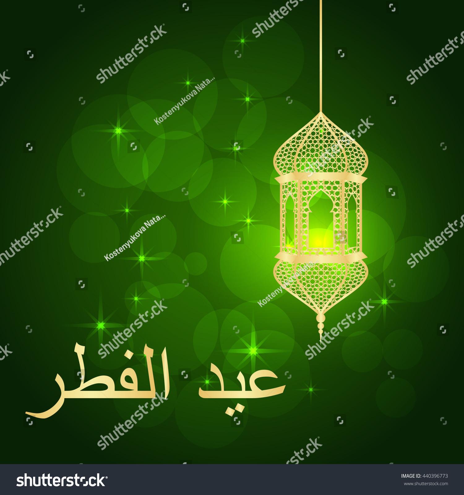 Simple Id Festival Eid Al-Fitr Greeting - stock-vector-eid-al-fitr-greeting-card-on-green-background-vector-illustration-eid-al-fitr-means-festival-of-440396773  Image_835847 .jpg