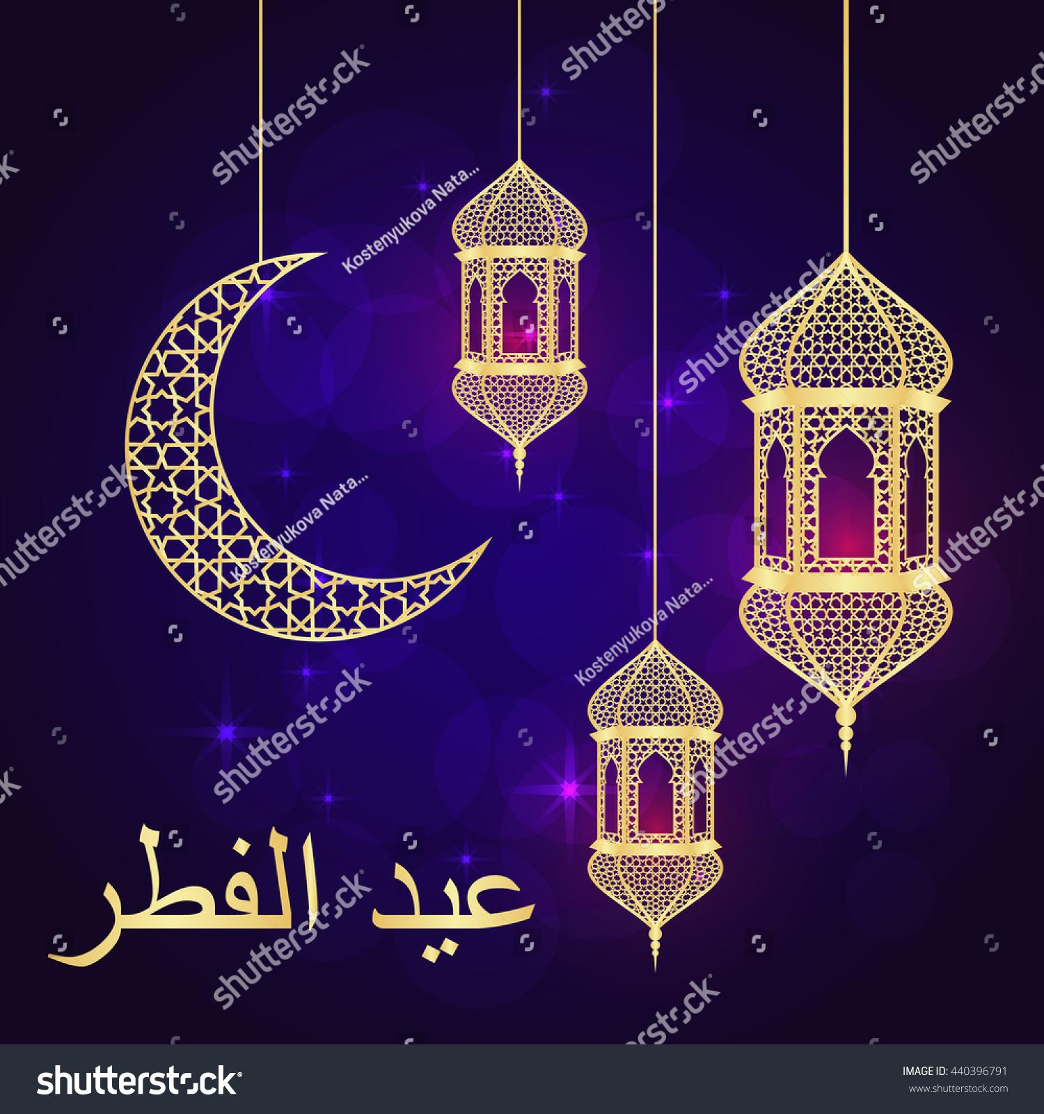 Beautiful Id Festival Eid Al-Fitr Greeting - stock-vector-eid-al-fitr-greeting-card-on-violet-background-vector-illustration-eid-al-fitr-means-festival-of-440396791  Graphic_614077 .jpg