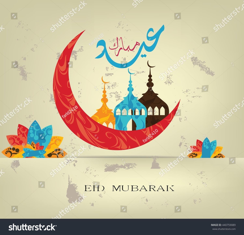 Eid Mubarak Translated Blessed Festival Arabic Stock Vector Royalty