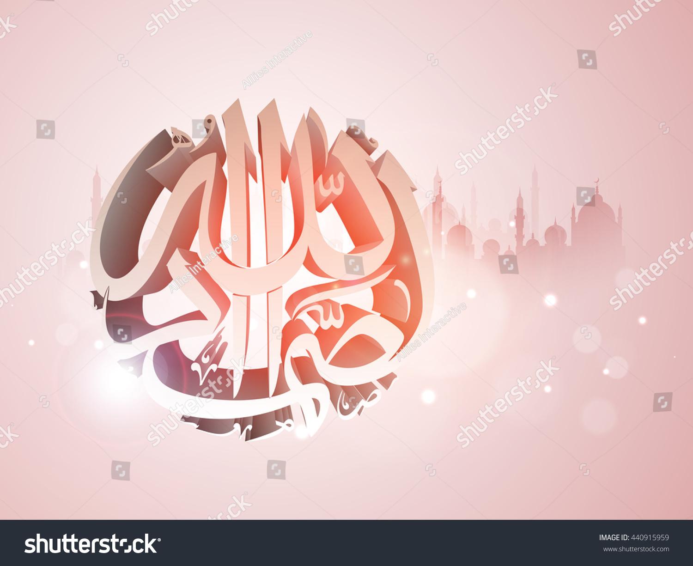 3 D Arabic Islamic Calligraphy Wish Dua Stock Vector 440915959