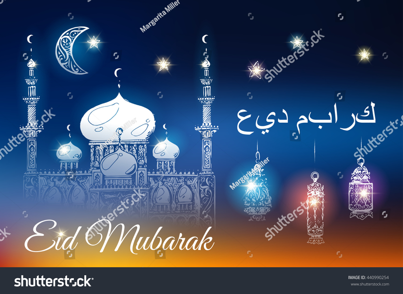 Greeting Card Eid Mubarak Eid Al Fitr Stock Vector Royalty Free