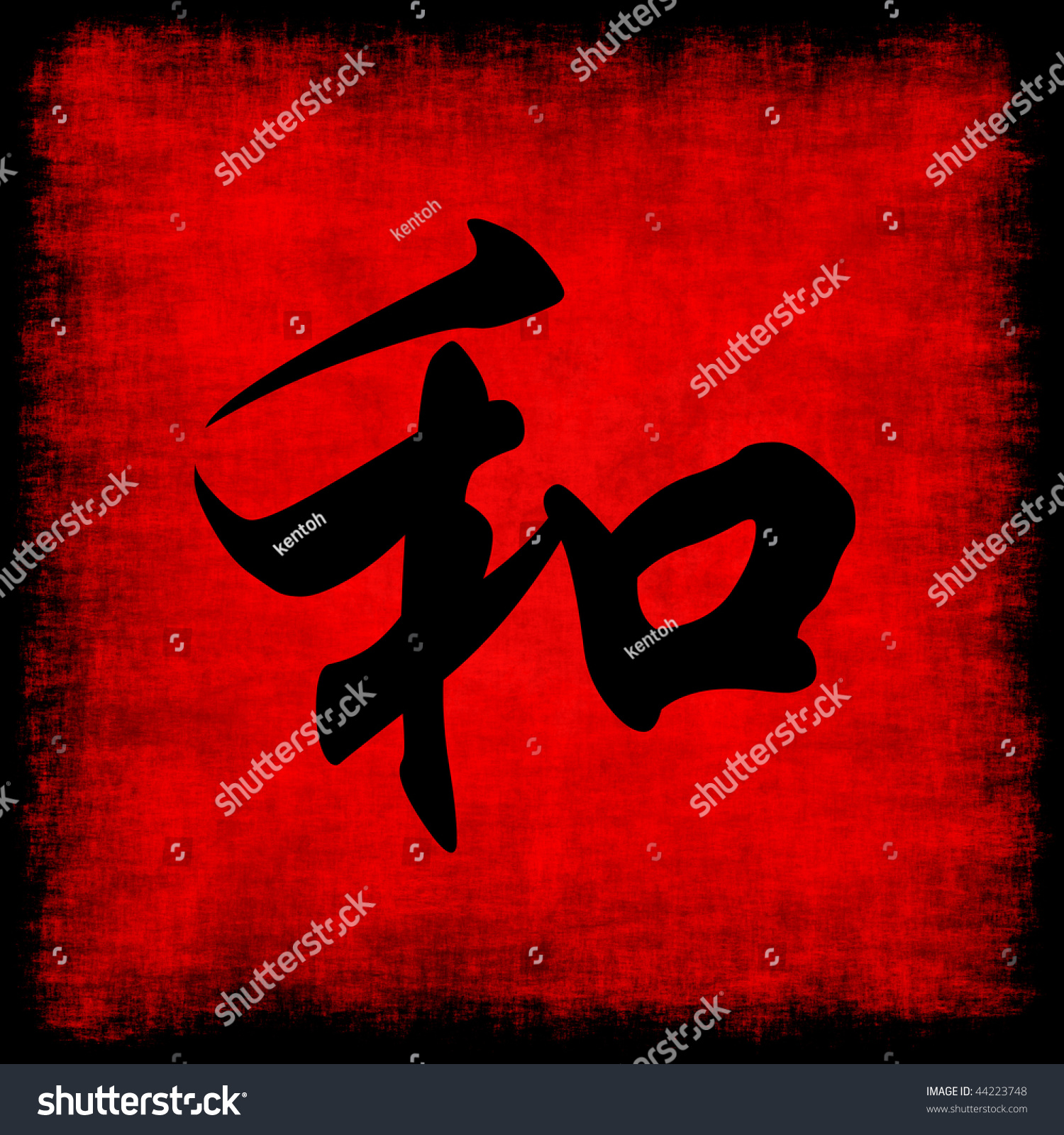 Harmony Chinese Calligraphy Symbol Grunge Background Stock