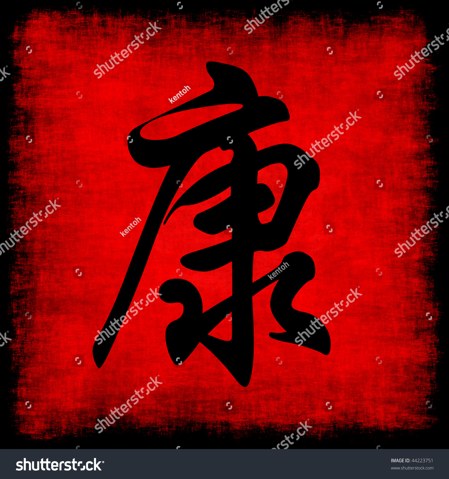 Health chinese calligraphy symbol grunge background stock health chinese calligraphy symbol grunge background set biocorpaavc Gallery