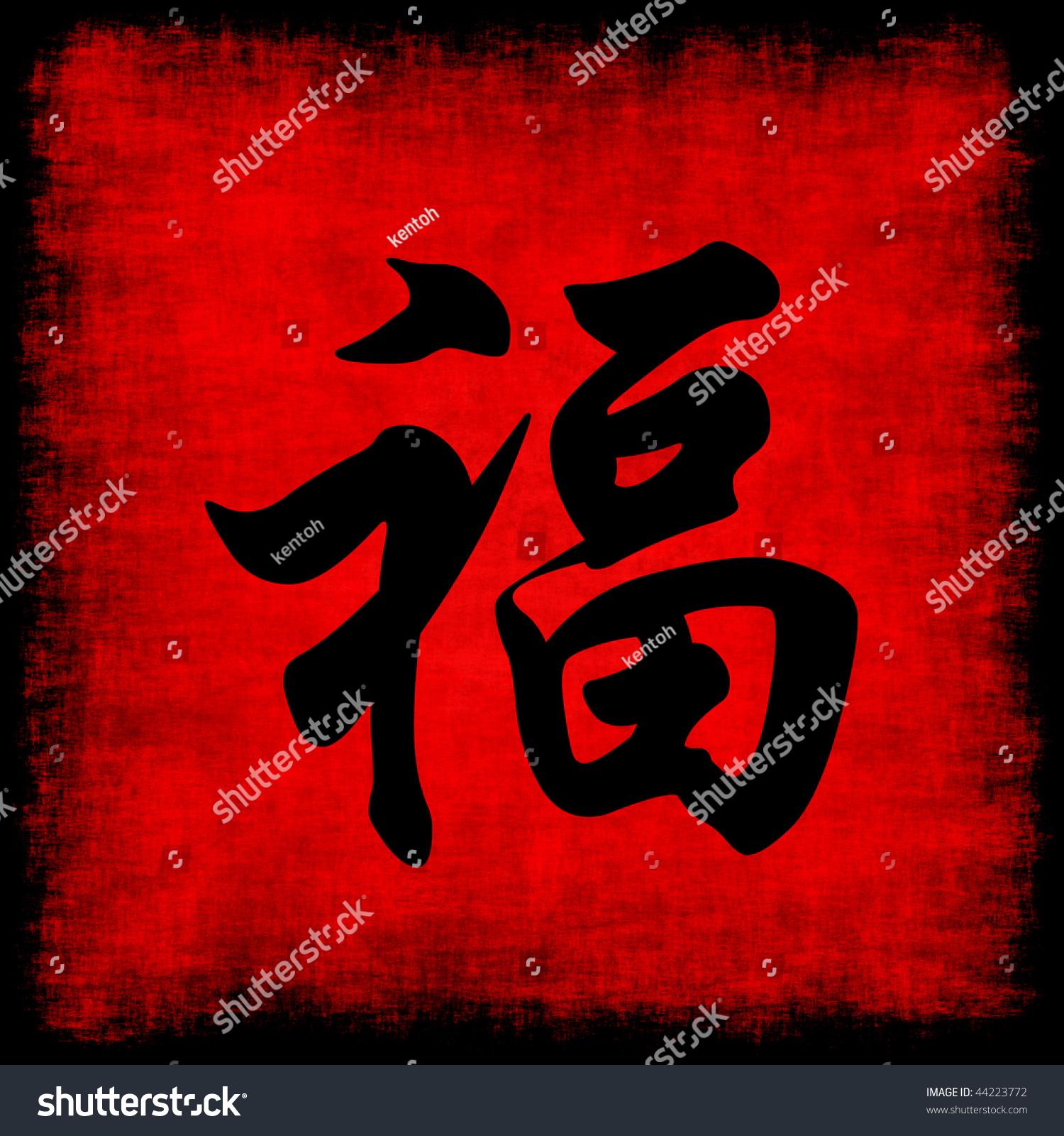 Wealth chinese calligraphy symbol grunge background stock wealth chinese calligraphy symbol grunge background set buycottarizona Images