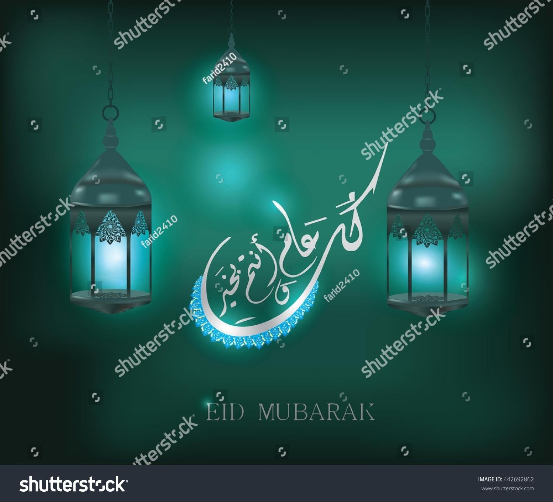 Lamp Greeting Template Background Eid Mubarak And Eid Mubarak