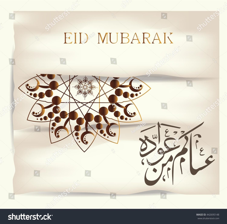 Eid Mubarak Islamic Greeting Background Arabic Stock Vector Royalty