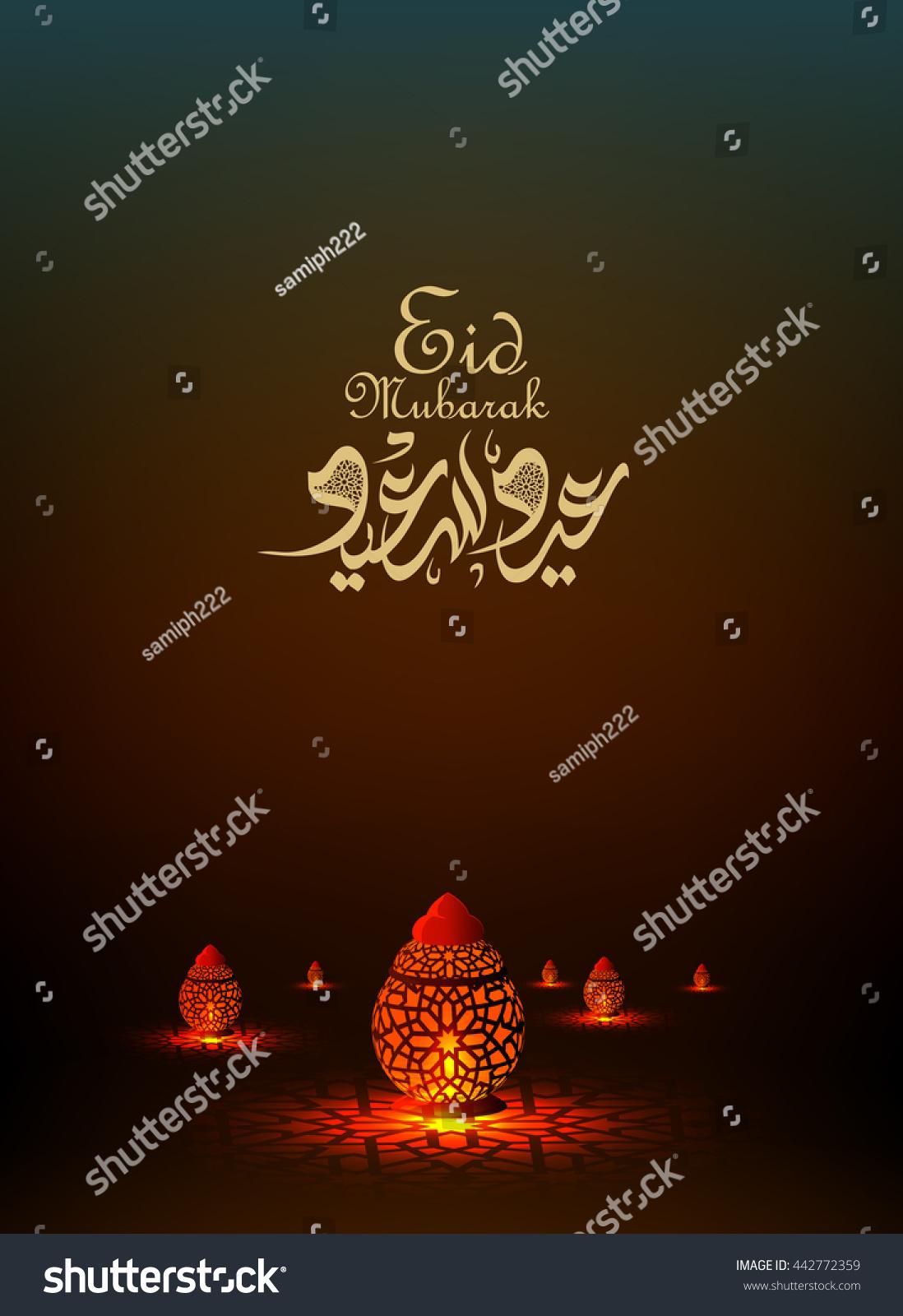 Eid Mubarak Greeting Card Eid Said Stock Vector 2018 442772359