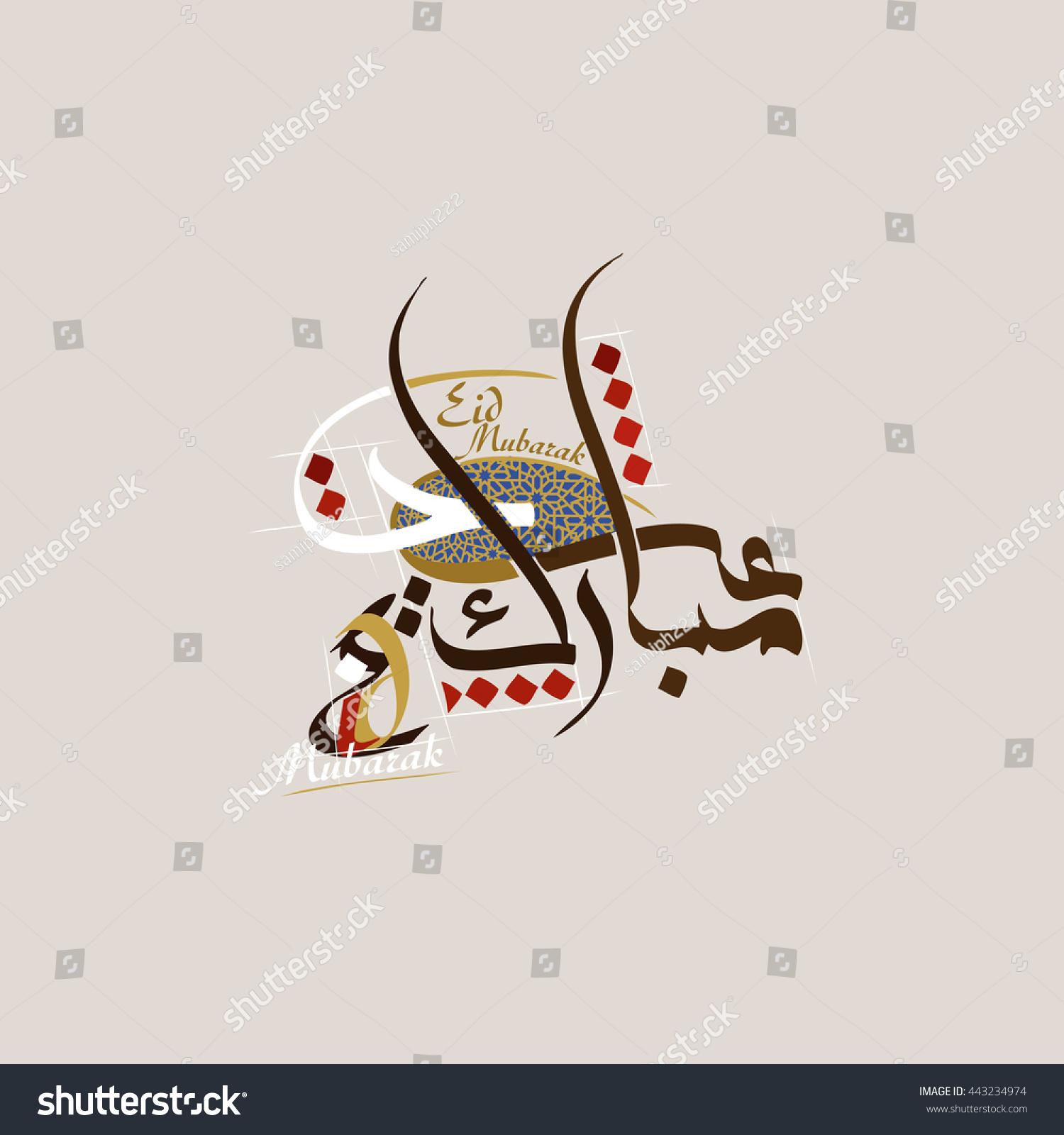 Eid mubarak greeting card Islamic background for Muslims Holidays such as Eid al fitr Eid al adha and Ramadan The Arabic calligraphy means 'Eid mubarak = happy holiday