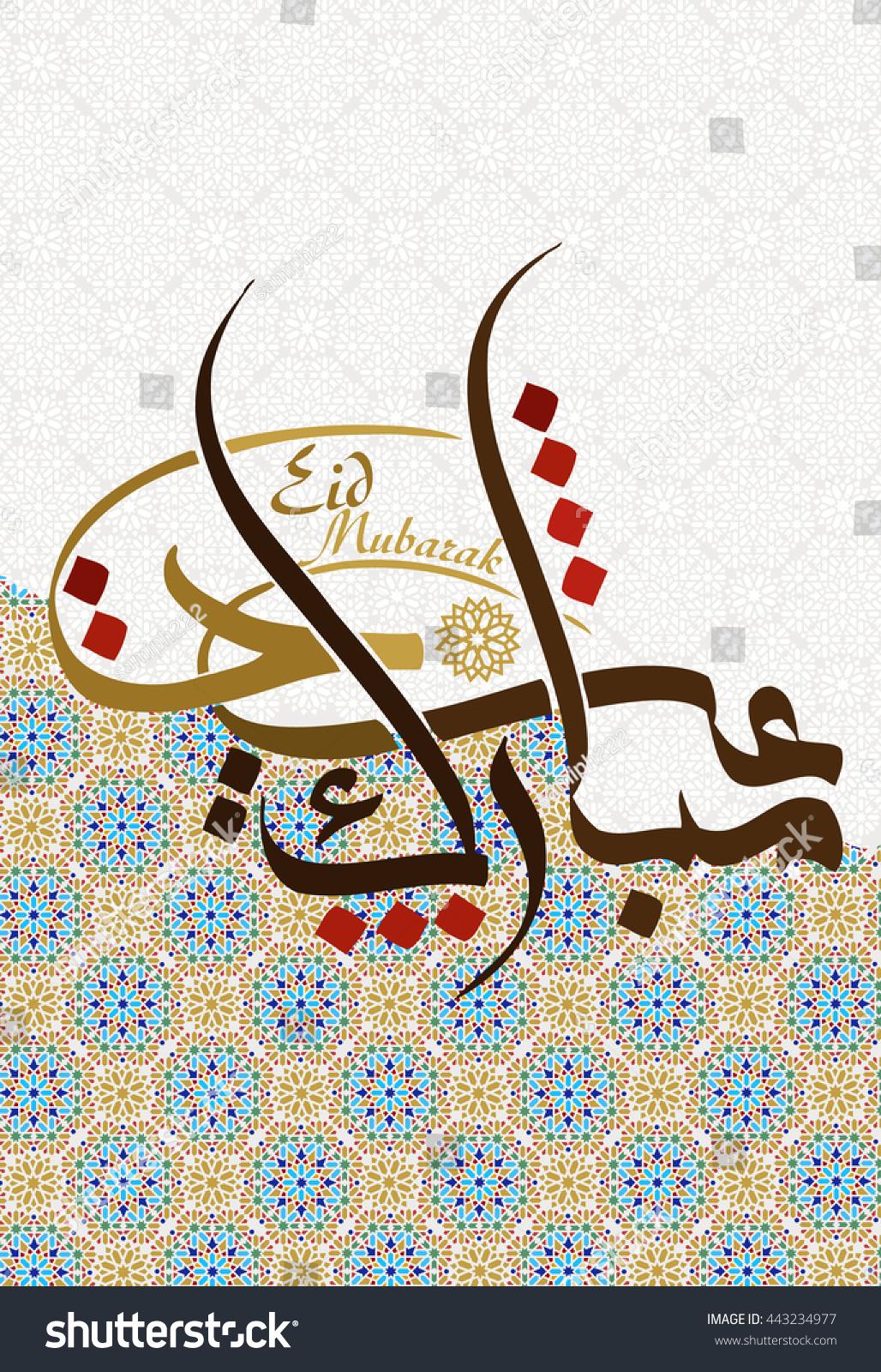 Fantastic Eid Holiday Eid Al-Fitr Greeting - stock-vector--eid-mubarak-greeting-card-islamic-background-for-muslims-holidays-such-as-eid-al-fitr-eid-al-443234977  Image_42728 .jpg