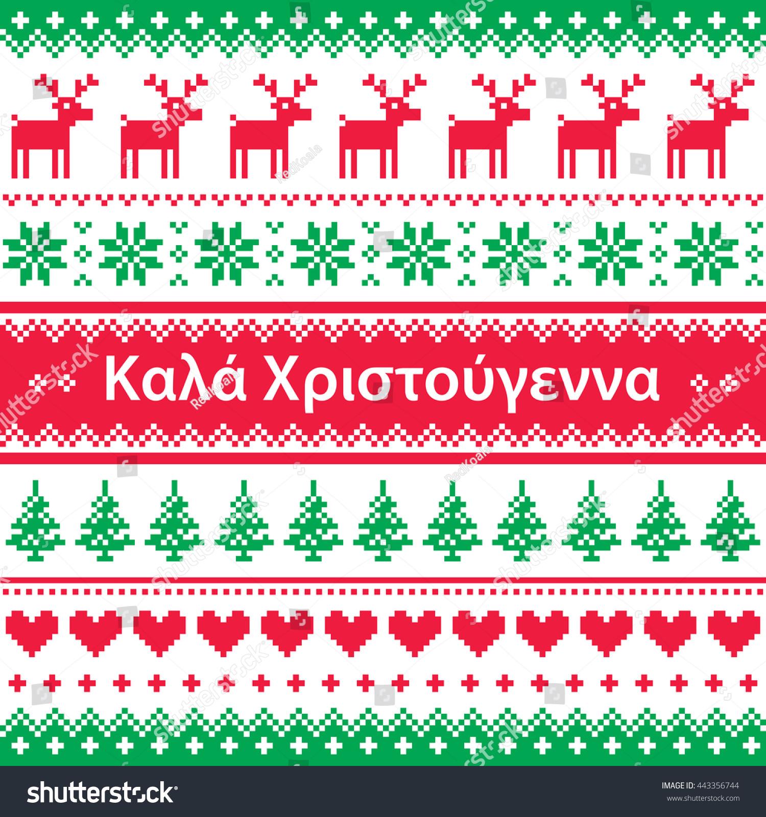 Merry Christmas Greek Scandinavian Pattern Greetings Stock Vector