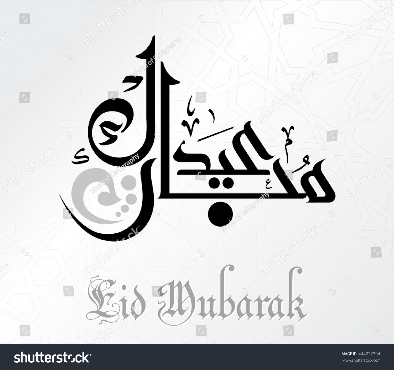 Eid Mubarak Translation Blessed Festival Arabic Stock