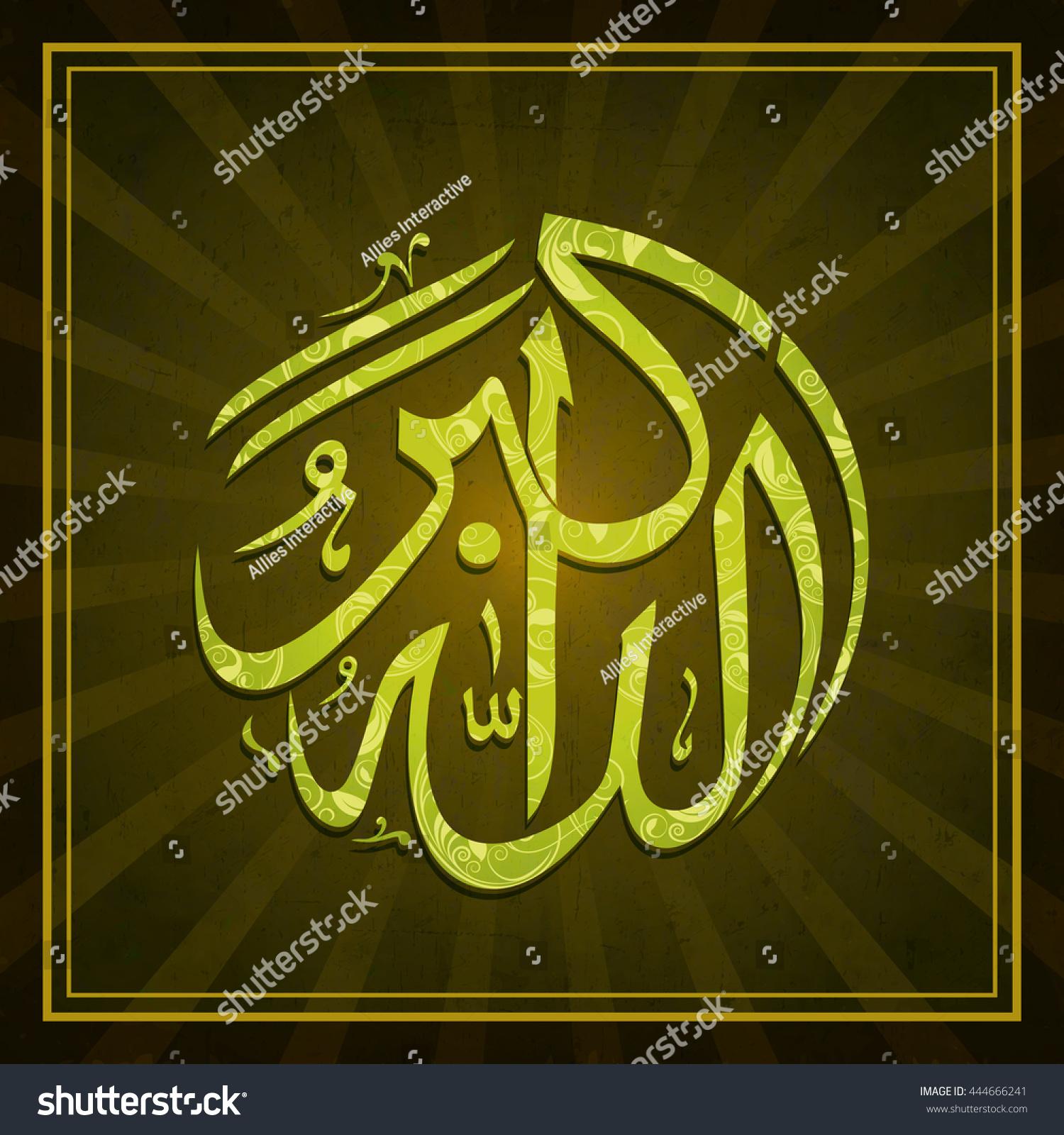 Allah Akbar Musique arabic islamic calligraphy dua wish allahu stock vector (royalty