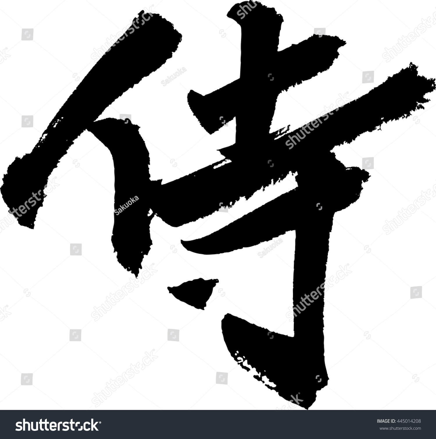 Samurai Means Japanese Soldier Japanese Calligraphy Stock Vector