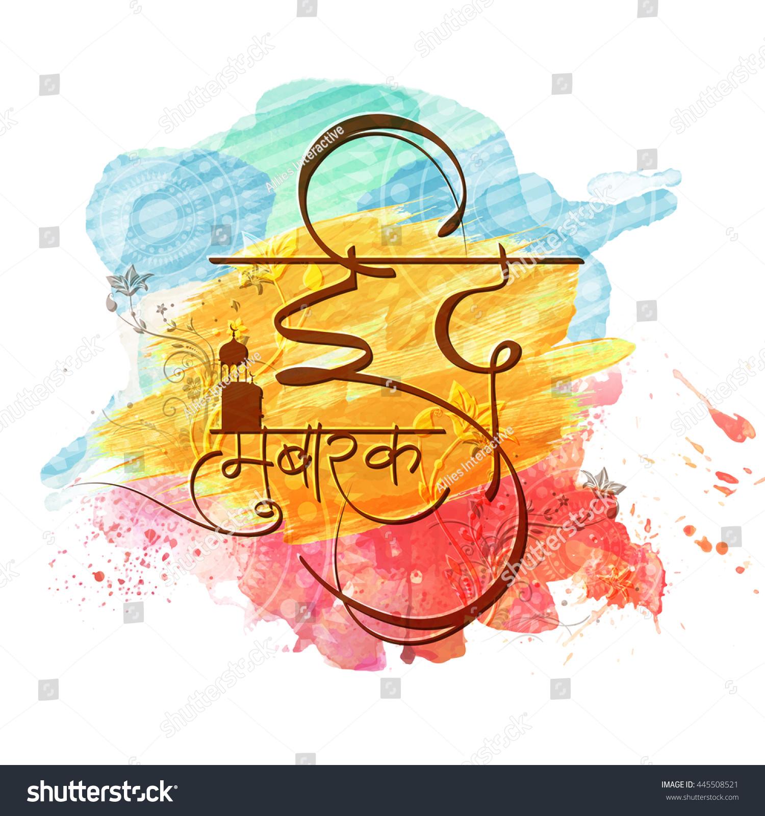 Creative Hindi Text Eid Mubarak On Stock Vector Royalty Free