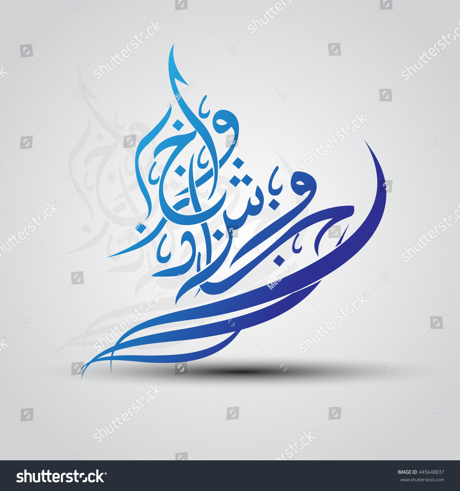 Beautiful Arabic Calligraphy Letters No Meaning Stock