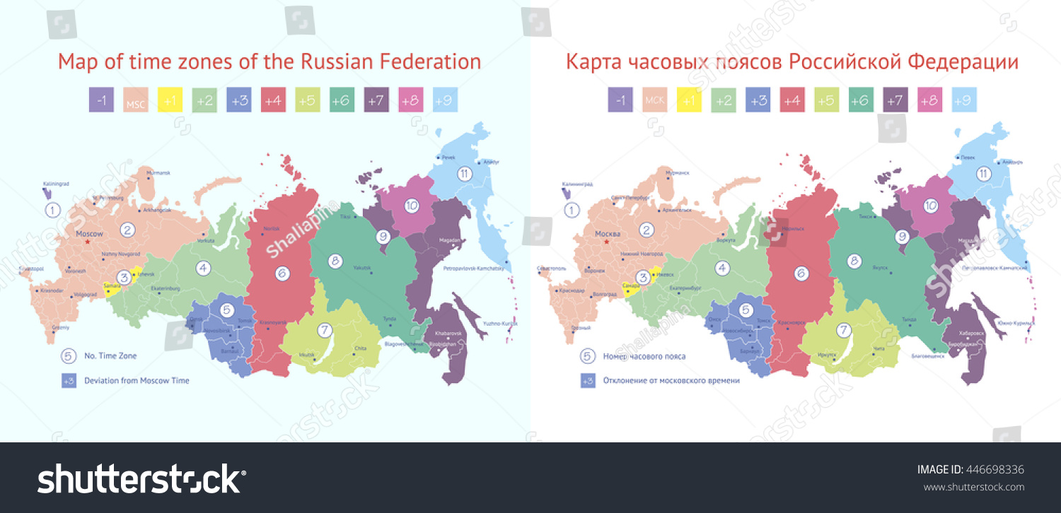 Time Zones In Russia Map.Map Time Zones Russian Federation Colorful Stock Vector Royalty